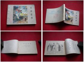《兵困遂州》杨家将14,64开刘汉宗绘,河北1983.12一版一印,575号,连环画