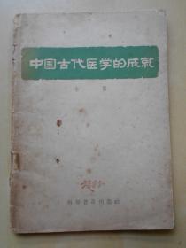 1957年【中国古代医学的成就】