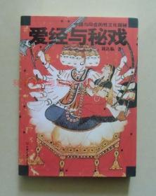 正版现货 爱经与秘戏:中国与印度的性文化探秘 刘达临