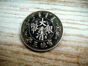 少见的大清银元02