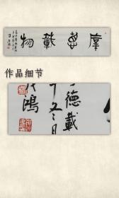 中国书协四届理事、安徽文联、书协副主席方茂鸿书法
