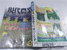 原版日本日文书 现代农业 2012 3 続トラクタを120%使いこなす 农文协 2012年3月 大32开平装