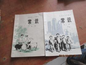北京市小学课本常识 第一、二册 2本合售 一版2印 内有划线笔记