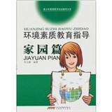 K (正版图书)环境素质教育指导:家园篇