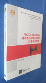 MATLAB R2016a通信系统建模与仿真28个案例分析  塑封全新