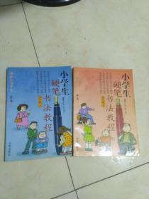 小学生硬笔书法教程  一版一印 跟欧老师写字   四年级 上下册