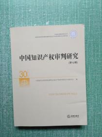 中国知识产权审判研究(第七辑)