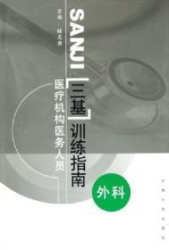 医疗机构医务人员三基训练指南外科 正版 眭元庚  9787810898805