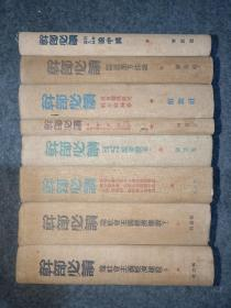 《干部必读》布面精装8册全,全部都是1950年出版,开国少将朱少华藏,每本都有签名。