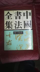 中国书法全集82卷 于右任 1998一版一印 硬精装 大16开正版好品