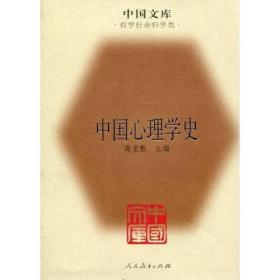 中国心理学史:中国文库