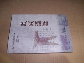 武威历史文化丛书 武威酒话