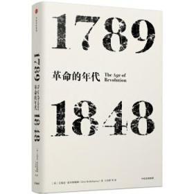 革命的年代:1789—1848