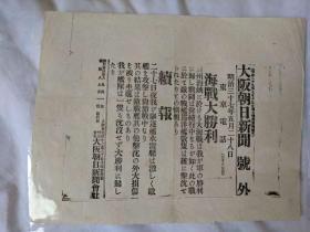 大坂朝日新闻 号外  明治37年 日俄海战 对马海峡 日本大胜利 海战大胜利 老报纸 1904年