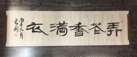 """西泠印社副社长、著名书法家~钱君匋~书法四平尺 横幅""""弄花香满衣"""" 品相见说明"""