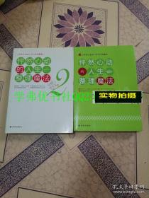 《怦然心动的人生整理魔法》和《怦然心动的人生整理魔法2》【公两册合售】