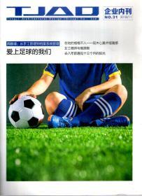 TJAD企业内刊2018年11月.第31期.爱上足球的我们
