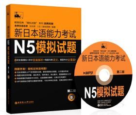 新日本语能力考试N5模拟试题 正版 刘文照  9787562842972