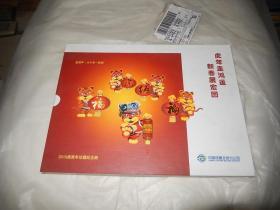 虎年走红运 新春展宏图--2010庚寅年珍藏纪念册--金虎年 六十年一轮回