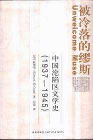被冷落的缪斯:中国沦陷区文学史(1937-1945)