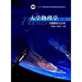 大学物理学 正版 毛骏健 鲍鸿吉  9787040426076