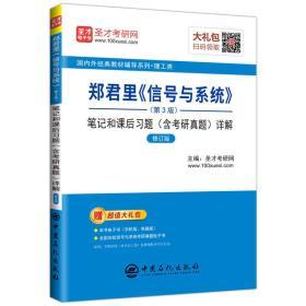 圣才教育:郑君里《信号与系统》(第3版)笔记和课后习题(含考研真题)详解(修订版)
