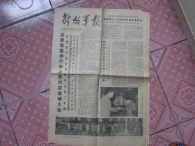 解放军报 1978年6月19号   报纸