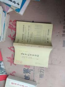 文生书院古书目录