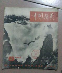 1979年第五期《中国摄影》