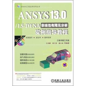 ANSYS13.0/ LS-DYNA非线性有限元分析实例指导教程