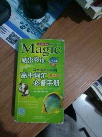 魔法英语活学活用3500词:高中词汇必备手册 高中版