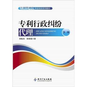 专利行政纠纷代理(第2版)