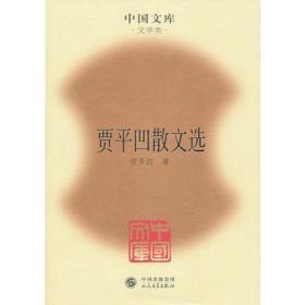 贾平凹散文选(精)(中国文库4)