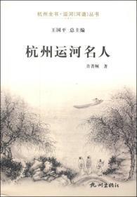 杭州运河名人