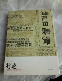 行迹   ——《青岛日报》新闻视野60年
