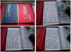 《新注道德经白话解说全集》,16开线装集体著,中华寺2010出版,6291号,图书