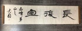 """西泠印社副社长~钱君匋~书法四平尺 堂号""""长复室"""""""