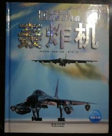 101种最经典的轰炸机