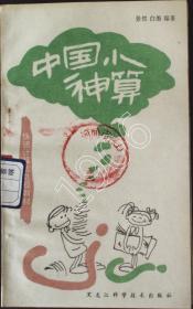 中国小神算.