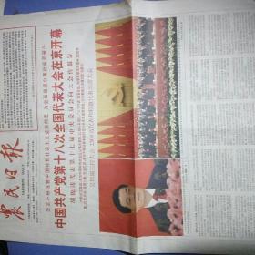 农民日报2012年11月9日。中国共产党第18次全国代表大会在京开幕。