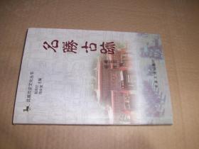 武威历史文化丛书 名胜古迹