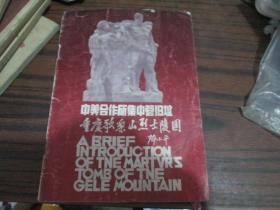 中美合作所集中营旧址 重庆歌乐山烈士陵园