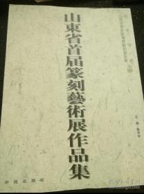 山东省首届篆刻艺术展作品集