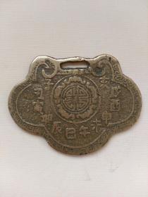 清代,锁形,生肖吉祥铜挂。