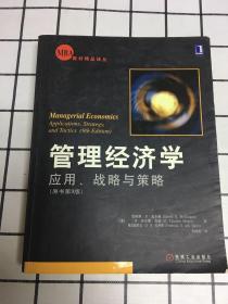 管理经济学应用战略与策略(原书第9版)