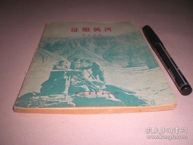1955年 《征服黄河》 全册
