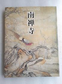 书龟山法皇700年御忌记念 南禅寺 日本原版精美画册 附简介一张