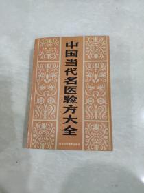 中国当代名医验方大全【90年一版一印】