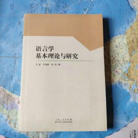 语言学基本理论与研究
