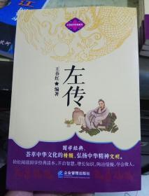 中华国学经典藏书:左传